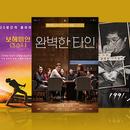 이번 주 뭘 볼까 | 11월 첫째 주 극장에서 가장 보고 싶은 신작은?