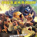 다양성 박스오피스   '정글번치: 최강 악당의 등장' 2주 연속 1위