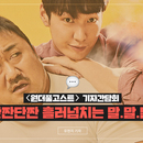'단짠맛' 담은 코미디 '원더풀 고스트' 김영광이 말하는 마동석과의 케미는?