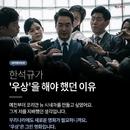'우상' 한석규, 데뷔 30년 차 대배우가 경계하는 한가지