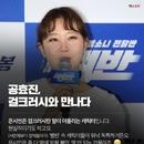 ['뺑반'①] 엘리트 경찰 공효진, 이렇게 멋있을 줄이야
