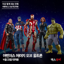 한국 오는 <어벤져스> 히어로, 피규어로 미리 만나기