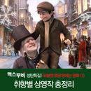 [특집] 하늘엔 영광 땅에는 영화 ① 취향별 상영작 총정리
