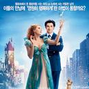 [뉴스] 동화 같은 진짜 사랑 <마법에 걸린 사랑> 포스터 공개