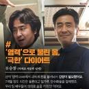 '극한직업' 류승룡, '염력' 이후 12kg 감량한 이유