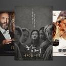 이번 주 뭘 볼까 2월 넷째 주 극장에서 가장 보고 싶은 신작은?