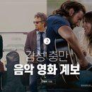'원스'부터 '비긴 어게인' '스타 이즈 본'까지, 감성 충만해지는 음악 영화 계보
