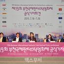 19회 부천국제판타스틱영화제 | 한여름에 찾아온 장르 영화 열전