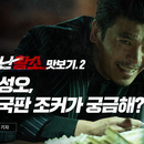 '성난황소' 맛보기 ② 김성오, 한국판 조커가 궁금해?