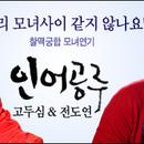 [인터뷰] <인어공주> 전도연, 고두심 - 찰떡궁합 모녀연기