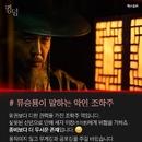 ['킹덤'③] 류승룡, 좀비보다 더 무서운 악인이 되다