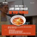영화 레시피 l '탐정: 리턴즈' 서툰 아빠 태수의 밀가루 떡볶이