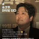 '마약왕' ① 송강호 어록