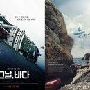 세월호 다룬 '그날, 바다'와 '눈꺼풀' 어떻게 다를까
