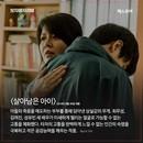 '살아남은 아이' 보자마자 리뷰 | 완벽히 가늠할 수 없는 상실의 무게