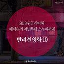 신년 기획 | 2018 황금 개띠해 패터슨의 마빈부터 스누피까지, 반려견 영화 10