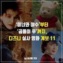 '미녀와 야수'부터 '곰돌이 푸'까지, 디즈니 실사 영화 계보 11