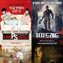 [이번 주 뭘 볼까] <나의 PS파트너> <저지 드레드> 청불 영화의 습격