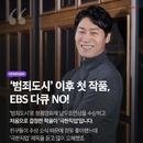 """'극한직업' 진선규 """"친구들이 다큐 찍는 줄 알더라"""""""