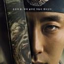 포스터부터 예고편까지, '킹덤' 떡밥 대방출