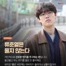 """'뺑반' 류준열의 눈물을 보기 힘든 까닭 """"요청해서 삭제"""""""
