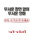 [뉴스] 개봉 3일만에 제작비 2배 수익 거둔 <컨저링> 국내 개봉 확정