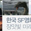 [특집] 과천국제SF영상축제_한국 SF영화의 미래를 묻다
