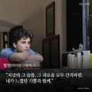 """'콜 미 바이 유어 네임' 명대사 """"슬픔, 괴로움 모두 간직하렴"""""""