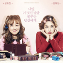 연극 <리타> 공효진 강혜정의 사랑스러운 포스터