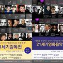 한겨레영화학교, 21세기 거장 감독 21인 집중 조명
