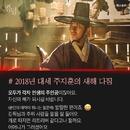 ['킹덤'①] 주지훈, 발목 골절과 신경통 ‧화상을 감수한 까닭