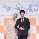 김고은·정해인과 '유열의 음악앨범', 설레는 조합이 완성되기까지