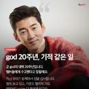 """윤계상 """"god 20주년, 늙고 기운 떨어져도 감사해"""""""