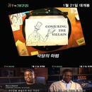 [영상] <공주와 개구리> 디즈니 사상 최고 악당 '파실리에' 캐릭터 영상