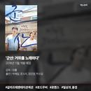 23회 BIFF | 부산에서 못 봤어도 괜찮아, 개봉 앞둔 상영작 ①