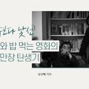 ['예수보다 낯선'①] 예수와 밥 먹는 영화의 파란만장 탄생기