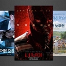 이번 주 뭘 볼까|5월 넷째 주 극장에서 가장 보고 싶은 신작은?