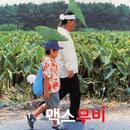 여름 기획 | 여름 영화 50-타박타박 동심의 로드무비 4