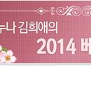 '꽃누나' 김희애가 뽑은 2014 베스트 영화 5