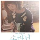 [최초] <소라닌> 메인 포스터, 아름다운 청춘드라마 예감