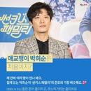 로맨티시스트 박희순의 본모습, '썬키스 패밀리'에 담겼다