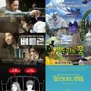 [이번 주 뭘 볼까] 화제작 <베를린> 외 보석 같은 영화들 대거 개봉