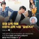 """'썬키스 패밀리' 이준익 감독 카메오 출연 """"잘생겨서"""""""